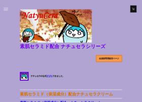 natyucera.jp