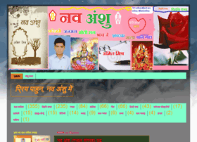 navanshu.blogspot.in