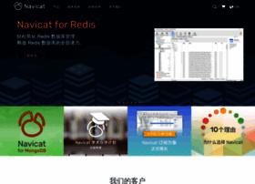 navicat.com.cn