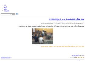 navvabrasht.blogveb.com