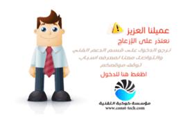 nawa3emhost.com