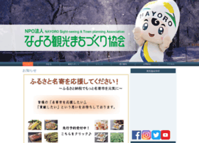 nayoro-kankou.com