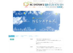 nc-systems.jp