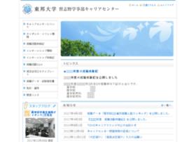 ncareer.toho-u.ac.jp