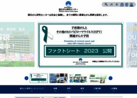 ncc.go.jp