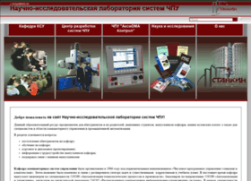 ncsystems.ru