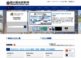 ndl.go.jp