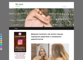 ne-hochu.ru