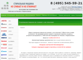 ne-slivaet-ne-otzhimaet.ru