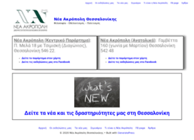 nea-acropoli-thes.gr