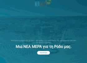neamera.gr