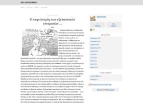 neaoikonomiki.typepad.com