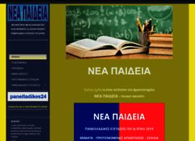 neapaideia.edu.gr
