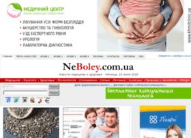 neboley.com.ua
