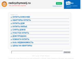 nedvyzhymostj.ru