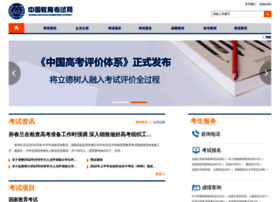 neea.edu.cn