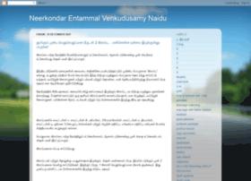 neerkondar.blogspot.in
