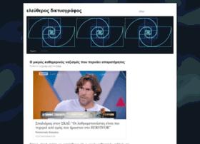 nefelikas.wordpress.com