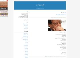 negahivayadi.blogfa.com