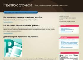 nehitro.ru