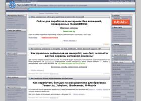 nelishdengi.ucoz.ru