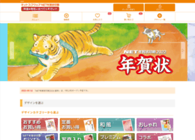 nenga.print-netsquare.com