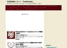 nengajo-free.net