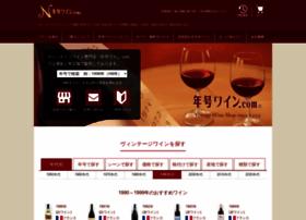 nengou-wine.com