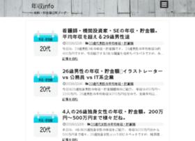 nensyu-info.com