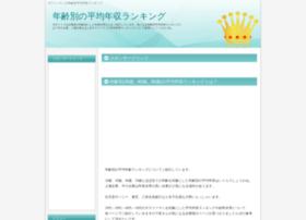 nensyu-lank.com