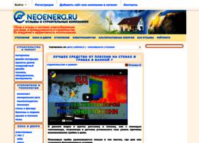 neoenerg.ru