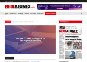 neoiagones.gr