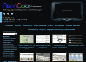 neoncolor.ru