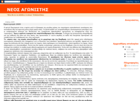 neos-agonistis.blogspot.com