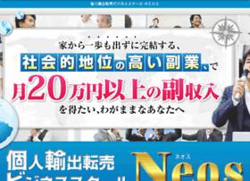 neosjapan.com