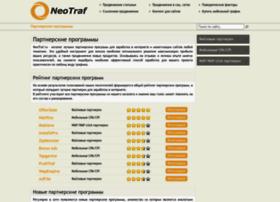 neotraf.ru