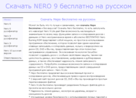 nero-rus.org.ua
