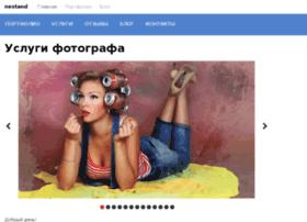 nestand.ru