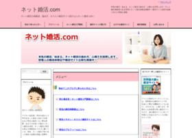 net-konkatsu.com