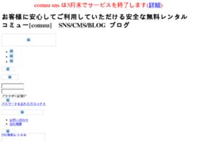 net.comuu.jp