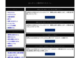 netabare1.com