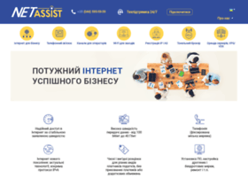netassist.ua