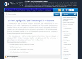 netcsoft.org