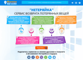 neteryaika.ru