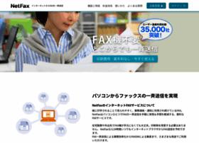 netfax.jp