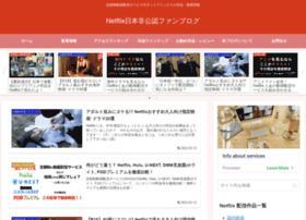 netflix-fan.jp