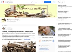 nethistory.mirtesen.ru