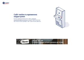 netler.ru