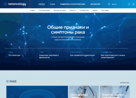 netoncology.ru