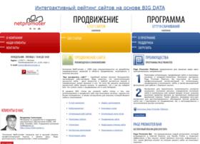 netpromoter.ru